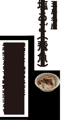塩あご(飛魚)