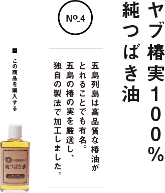 ヤブ椿実100% 純つばき油