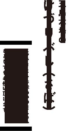 けづりぶし(さば)