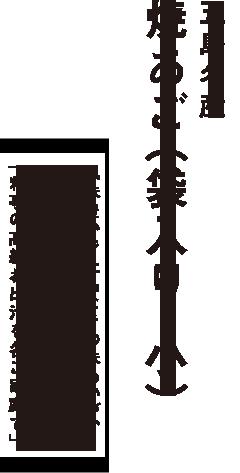 焼あご 袋入り(小)