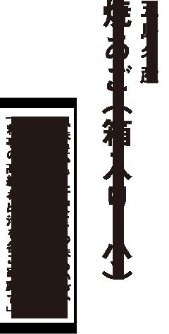 焼あご 箱入り(小)