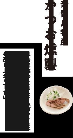 奈留島特産 かつお燻製