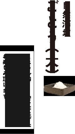 自然海塩 ごとう(大)