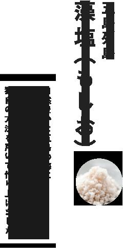 五島列島 藻塩