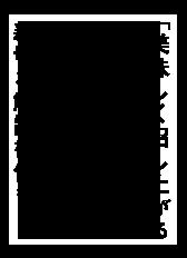 「美味しく召し上がる秘訣とほぐし方」や「生節を使った簡単レシピ集」など、親切な解説書付き!!