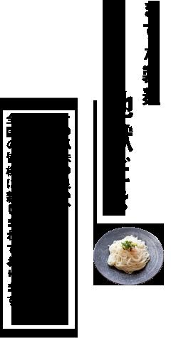 地獄炊き(ますだ製麺)