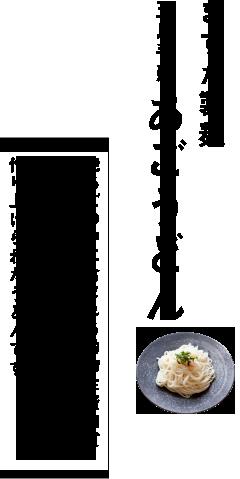 あごうどん(ますだ製麺)
