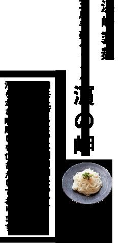 五島手延べうどん �の岬(浜崎製麺)