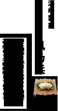 五島手延べうどん 風乃浜(浜崎製麺)