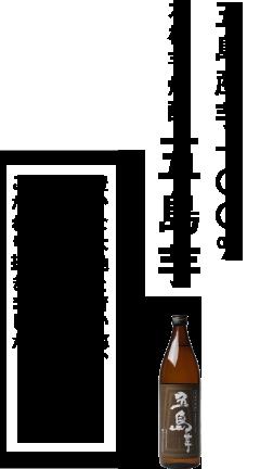 五島芋(900ml)