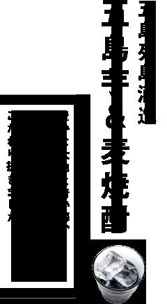 五島芋&五島麦セット(720ml)