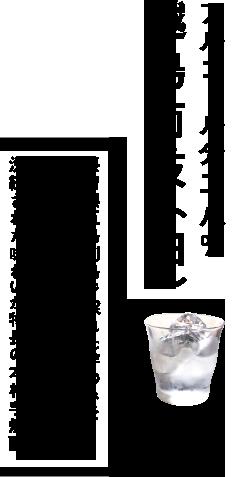 越鳥南枝(白/720ml)
