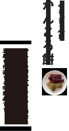 かんころ餅(よもぎ入り)