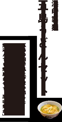 浜崎製麺 五島うどんセット