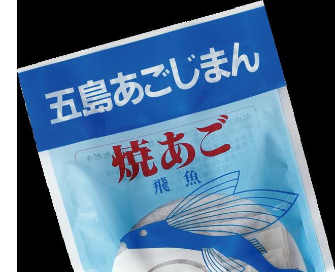 五島あごじまん 焼あご(飛魚)