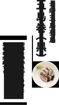 五島巻(黒)