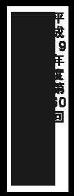 平成19年度第60回全国蒲鉾品評会水産庁長官賞受賞は伊達じゃない。