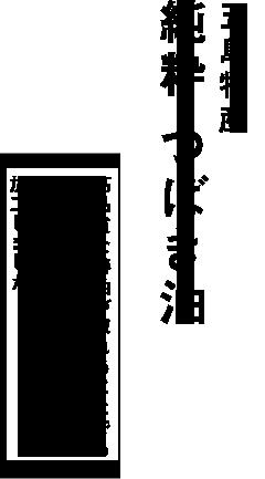 つばき油(100ml)