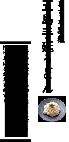 五島手延うどん(ますだ製麺)