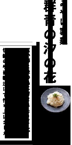 群青の汐の花(みやけ製麺)