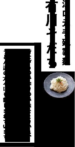 五島手延べうどん 有川そだち(江口元手延べ製麺)