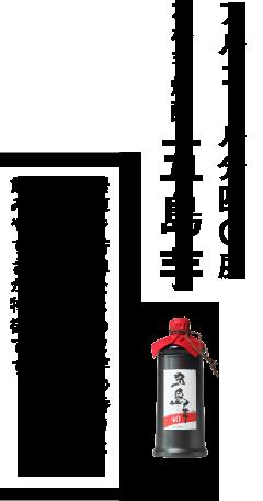 五島芋(720ml)アルコール分40度