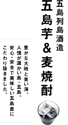 五島芋&五島麦セット(300ml)