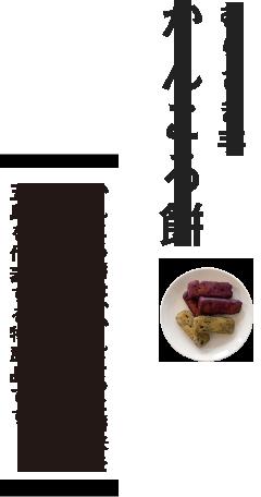 かんころ餅(むらさき芋)
